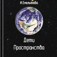 Вагнер В., Емельянова И. Дети пространства