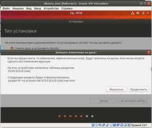 5. Install Ubuntu 7