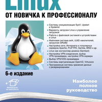 Колисниченко Д.Н. Linux