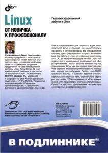 Колисниченко Д.Н. Linux. Оборот