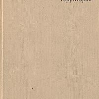 Куваев О.М. Территория