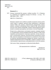 Новиков Б. А. , Горшкова Е. А., Графеева Н. Г. Основы технологий баз данных 2