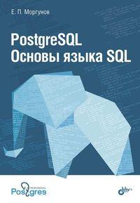 Моргунов Е.П. PostgreSQL. Основы языка SQL
