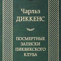 Чарльз Диккенс. Посмертные записки Пиквикского клуба