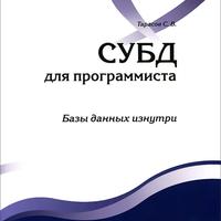 Тарасов С.В. СУБД для программиста
