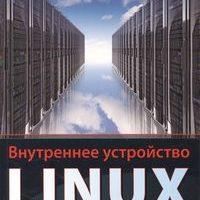 Брайан Уорд. Внутреннее устройство Linux