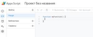 Редактор скриптов