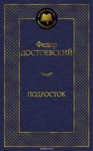 Достоевский Ф.М. Подросток