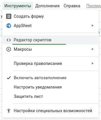 Google Spreadsheet Меню
