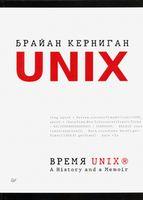 Брайан Керниган. Время UNIX