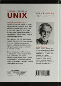 Время UNIX. Оборот