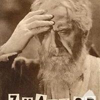 Знахарь (1937)