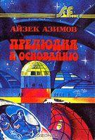 Айзек Азимов. Прелюдия к Основанию