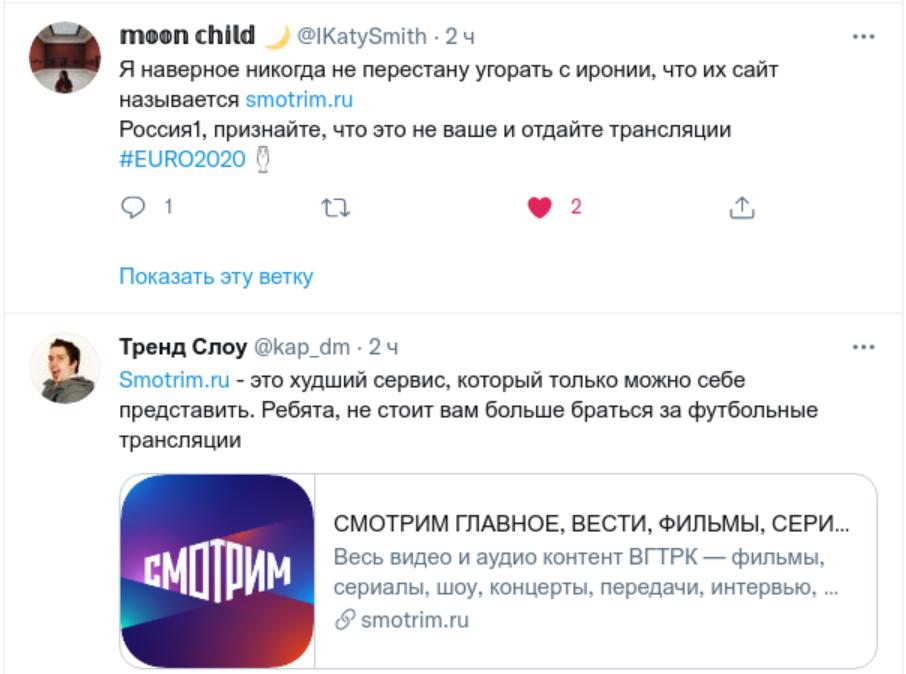 Twitter комментарии 2